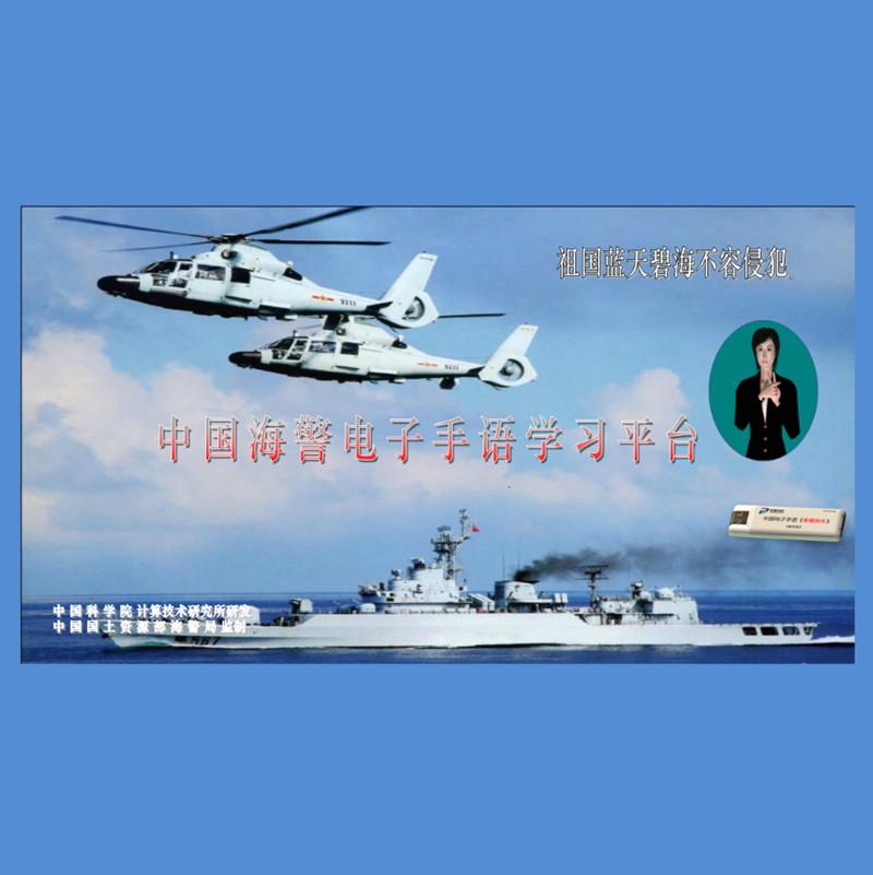 海警专业电子手语平台
