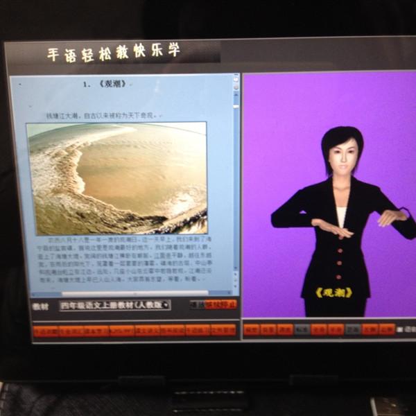 中国电子手语—家庭辅导机