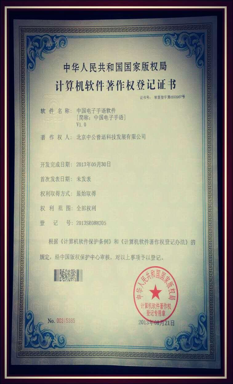 中国电子手语软件资质